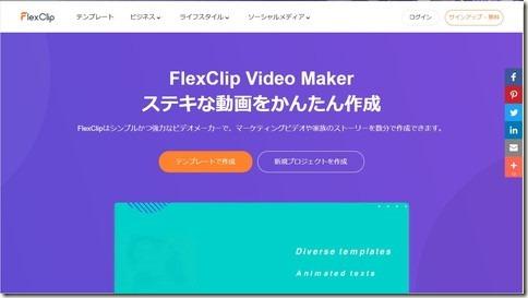 動画編集サイトFlexclip_画像01