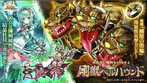 『かんぱに☆ガールズ』「異世界の魔物「剛獣ヘルハウンド」襲来!」開催中です。