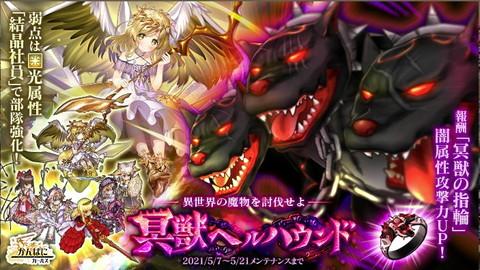 『かんぱに☆ガールズ』「異世界の魔物「冥獣ヘルハウンド」襲来!」開催中です。