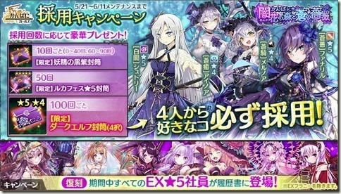 かんぱに☆ガールズ_2021年5月21日_アップデート_画像02