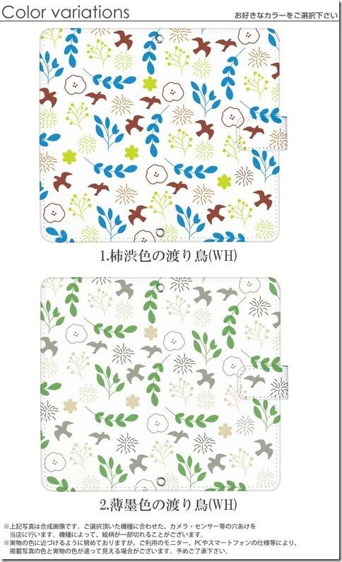 手帳型デザインケース_渡り鳥の北欧パターン_画像02