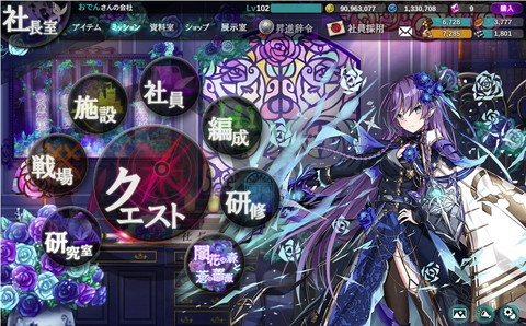 『かんぱに☆ガールズ』EX★5社員「【蒼薔薇の騎士】ファナリル・ネイ」をゲット!