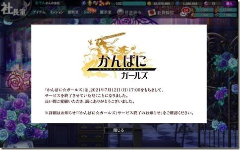 『かんぱに☆ガールズ』サービス終了のお知らせ_画像01