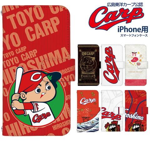 手帳型デザインスマホケース「広島東洋カープ iPhone用」を紹介します!