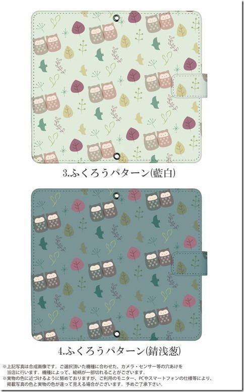手帳型デザインケース_ふくろうパターン_画像04