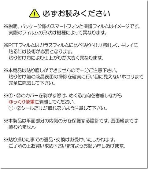 液晶保護フィルム_共通_画像02